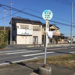 「下八代」バス停留所