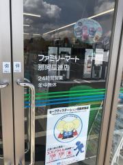 ファミリーマート 那珂瓜連店