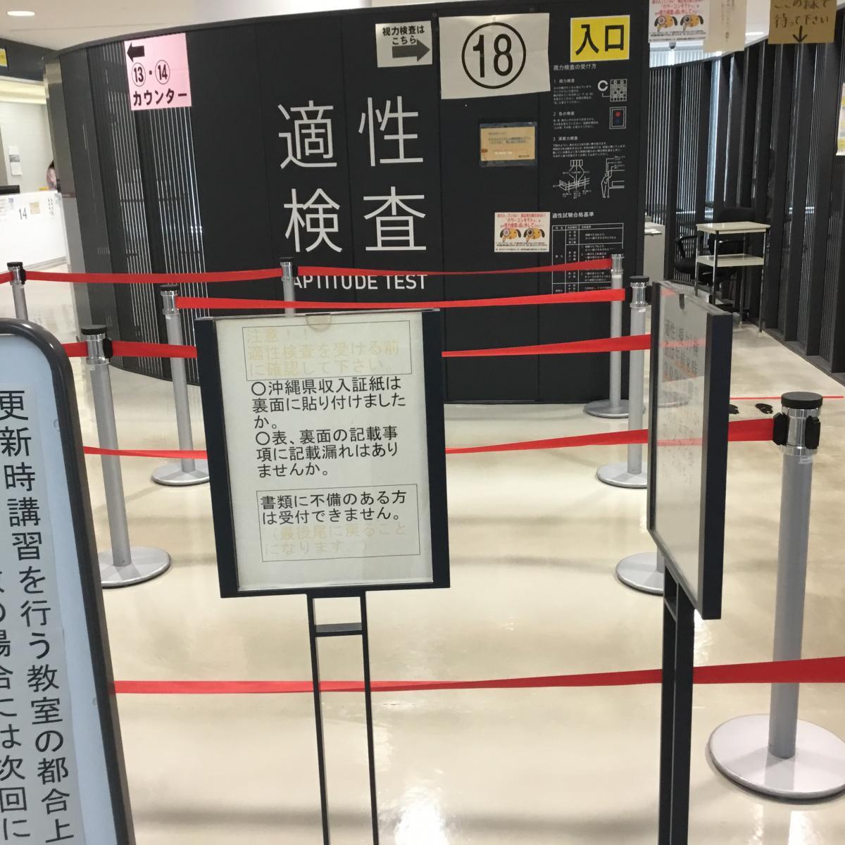 免許 センター 運転 沖縄 県 警察
