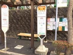 「日当」バス停留所