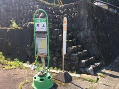 「宮上」バス停留所
