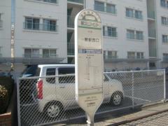「南町コミュニティセンター」バス停留所