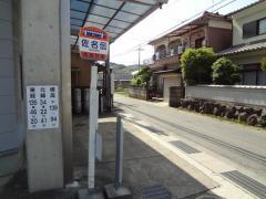 「佐名伝」バス停留所