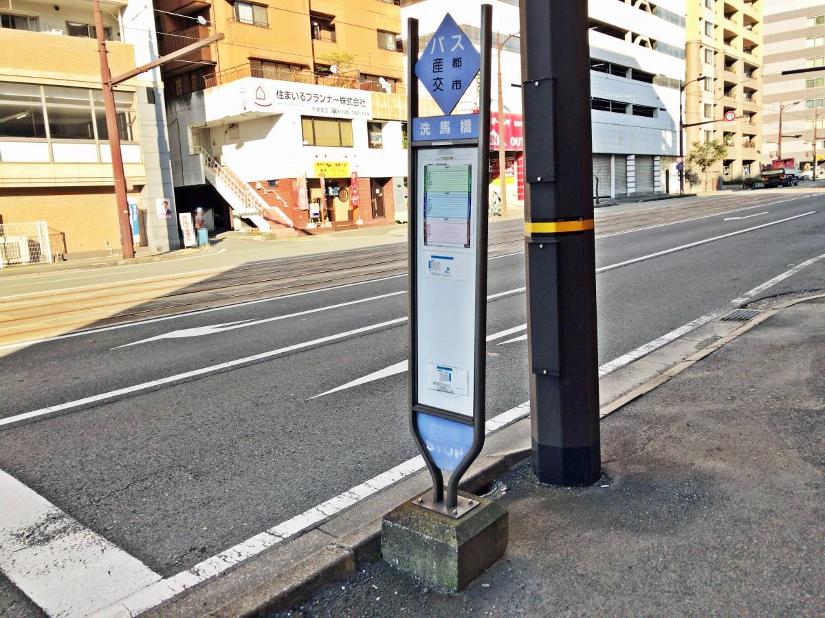 「洗馬橋」バス停留所