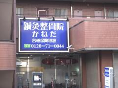 鍼灸整骨院・金田