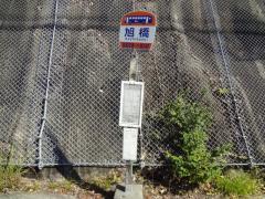「旭橋」バス停留所