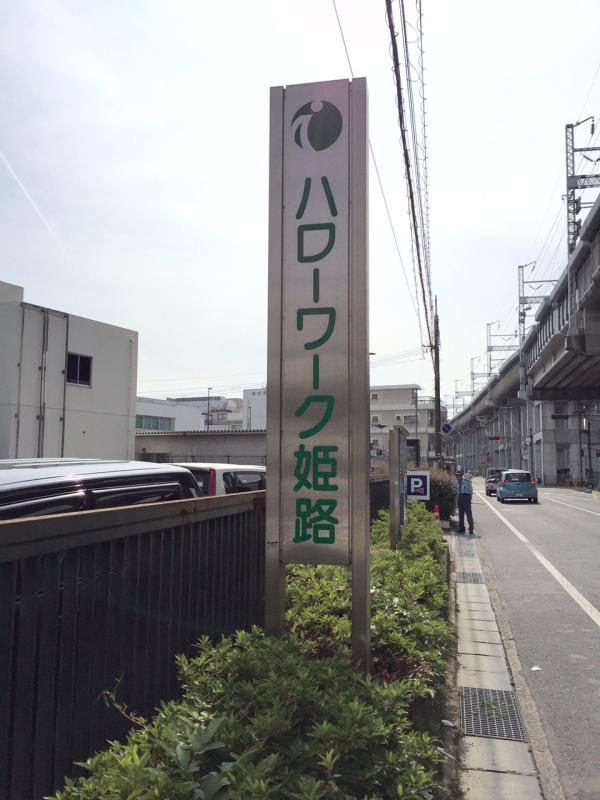 ハローワーク 姫路