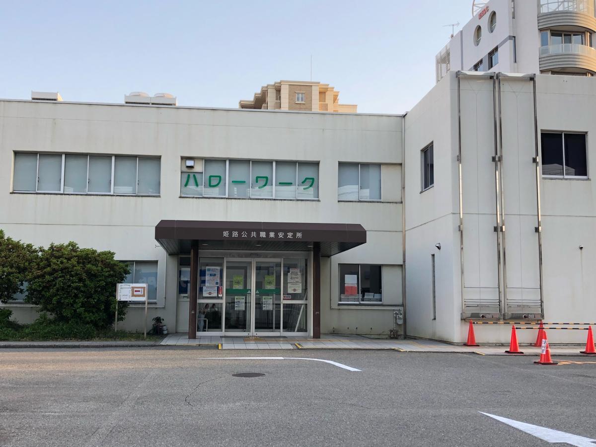 姫路 ハローワーク