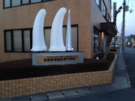 専門 京都 学校 福祉 医療