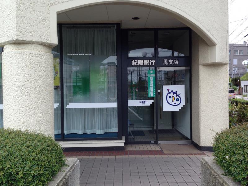 紀陽銀行 鳳支店