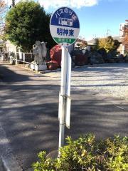 「明神東」バス停留所