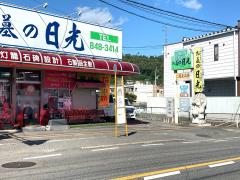 「松宗」バス停留所