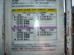 「新田村中」バス停留所