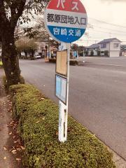 「都原団地入口」バス停留所