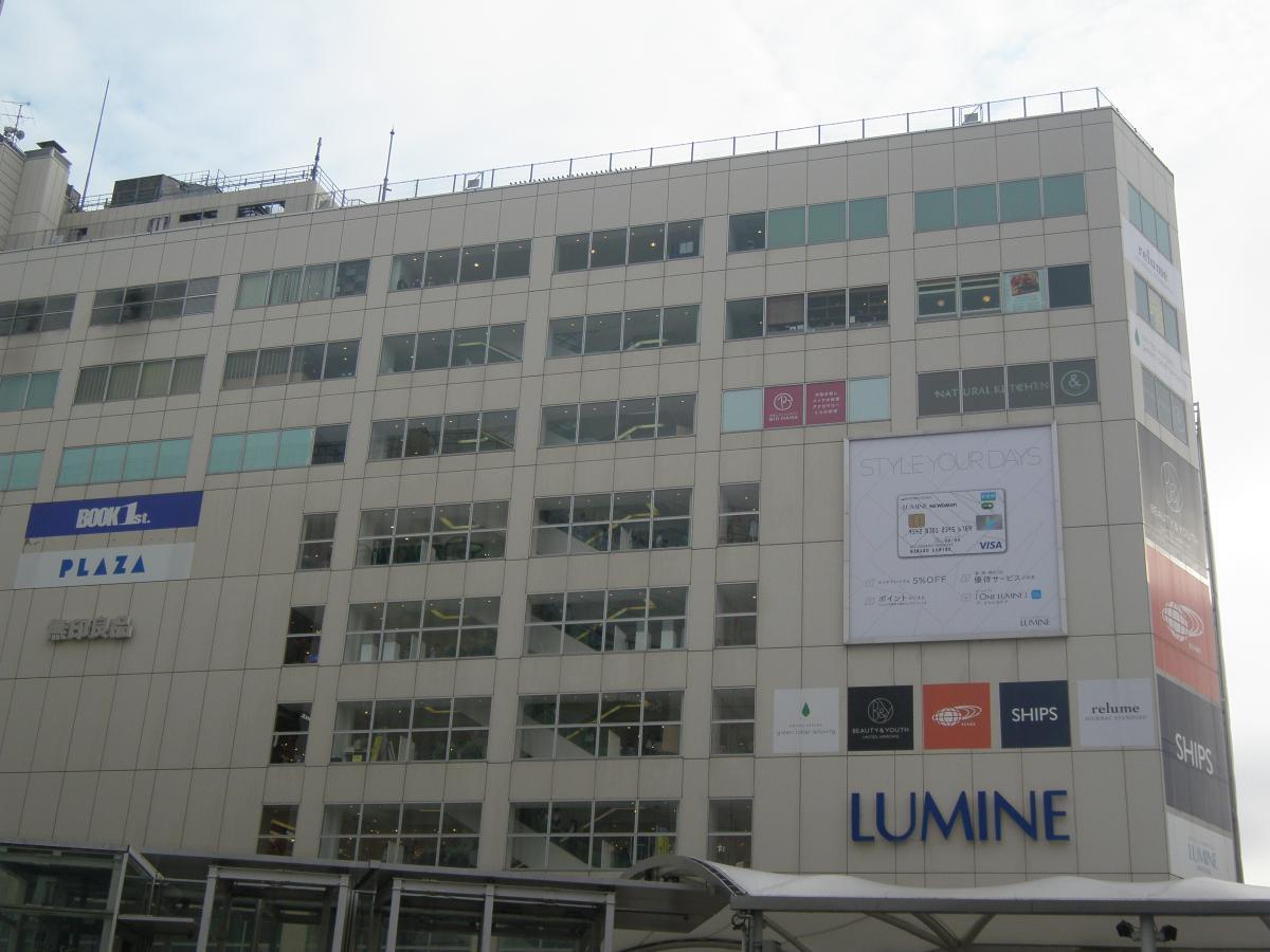 LUMINE町田店