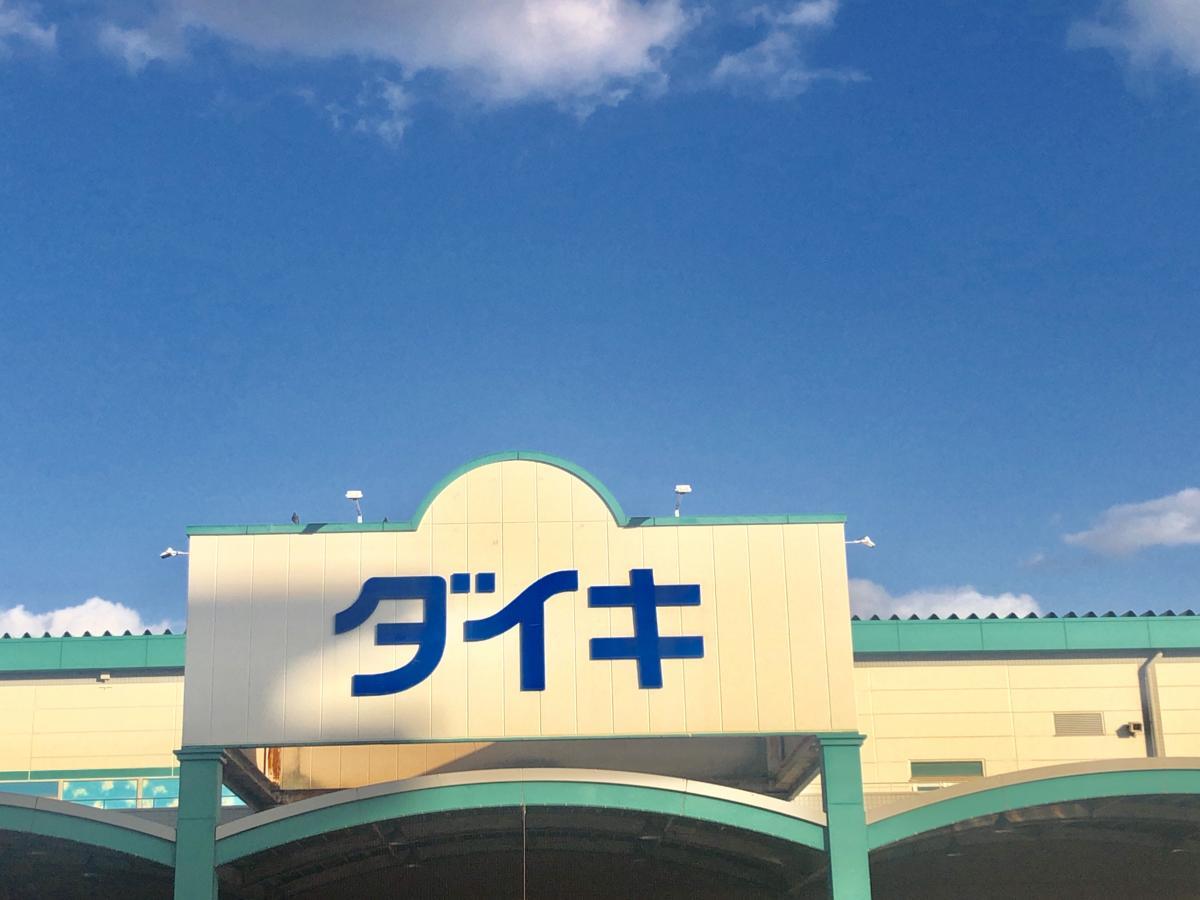 DCMダイキ荒尾店さんの施設外観。