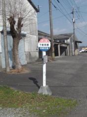 「下新茶屋」バス停留所