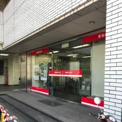 東海東京証券株式会社 高知支店