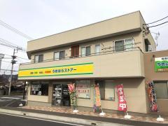 梅原鮮魚店