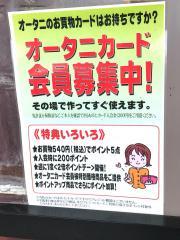 スーパーオータニ喜連川店