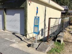 「堂脇」バス停留所