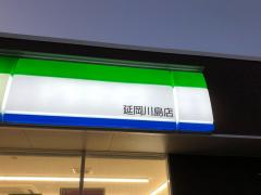 ファミリーマート 延岡川島店