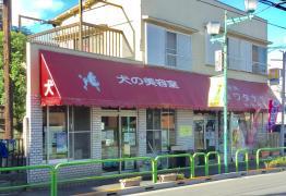 犬の店ワタナベ