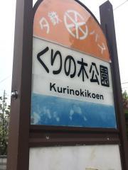 「くりの木公園」バス停留所