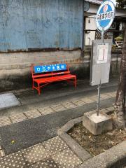 「自動車学校前(荒尾市)」バス停留所