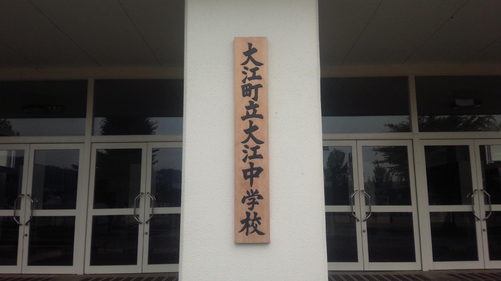 スタディピア】大江中学校(西村山郡大江町本郷己)