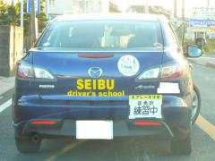 セイブ自動車学校