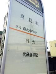 「高見原」バス停留所