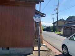 「芋野」バス停留所