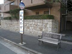「阪神打出」バス停留所