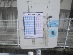 「府中ニュータウン中」バス停留所