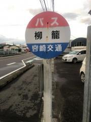 「柳篭」バス停留所