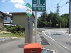 「太平賀」バス停留所