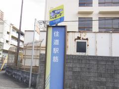 「住道駅筋」バス停留所
