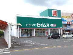 ドラッグセイムス サファ福山店