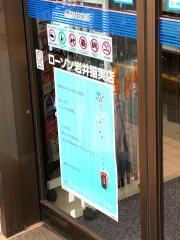 ローソン 岩井猫実店