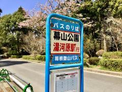「幕山公園」バス停留所