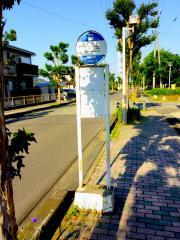 「三本柳北」バス停留所