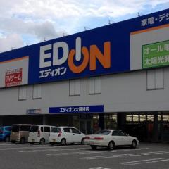 エディオン 大蔵谷店