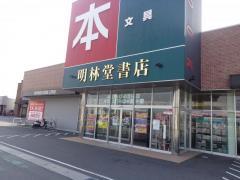 明林堂書店 コスパ防府店