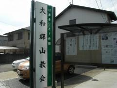 日本キリスト教団 大和郡山教会