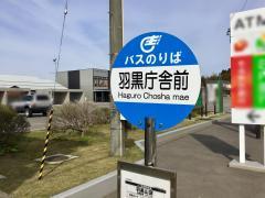 「羽黒庁舎前」バス停留所