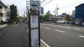 「八幡四丁目」バス停留所