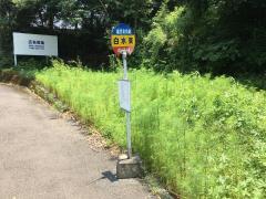 「白水東」バス停留所