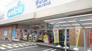ダックス城陽久津川店