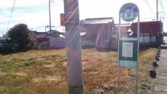 「北野田」バス停留所